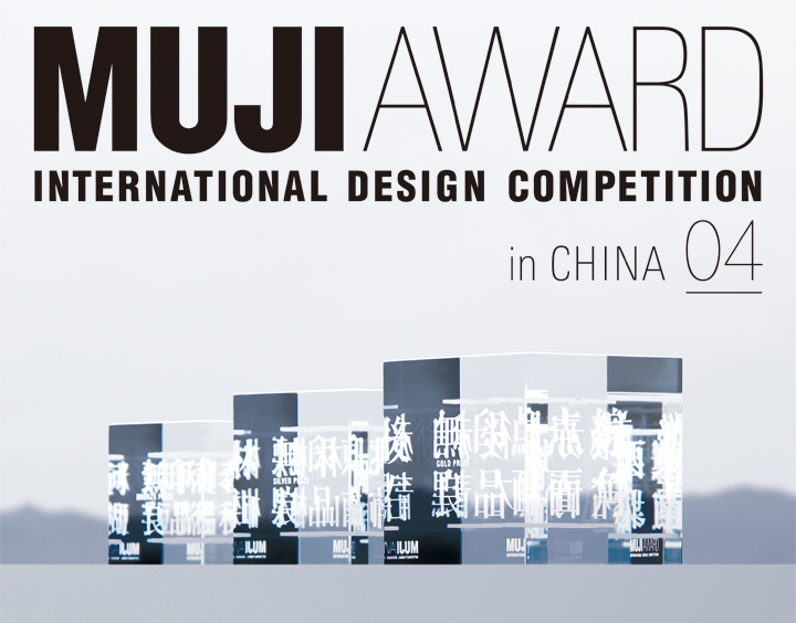 MUJI AWARD INTERNATIONAL DESIGN COMPETITION 04