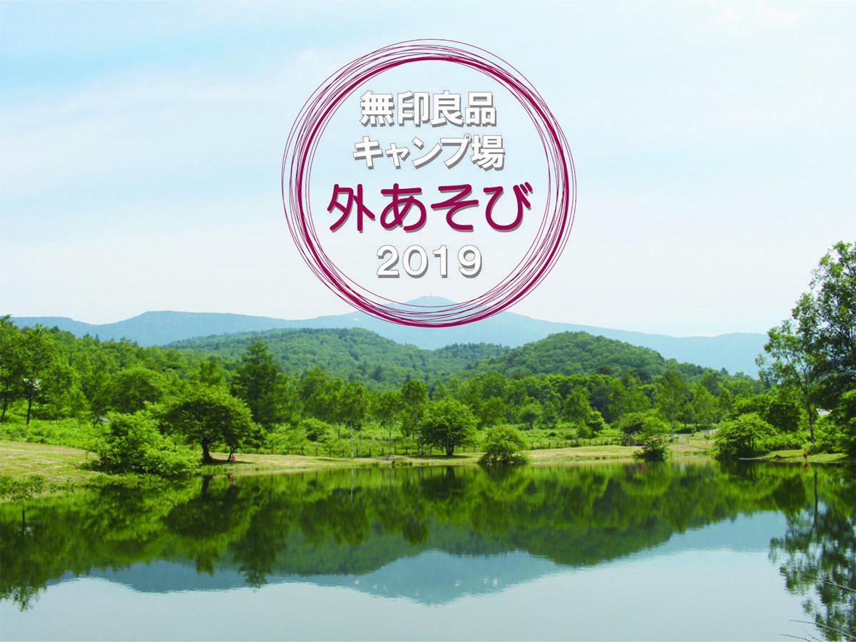 https://www.muji.net/camp/minaminorikura/blog/886bcd2ba728ebfb5325ee3a72669c056b82f125.jpg