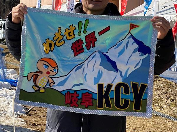 岐阜KCYフラッグ.jpg