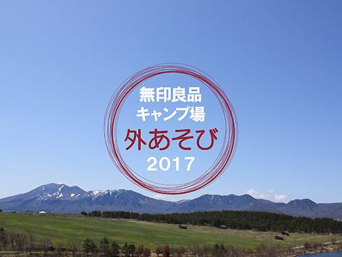 無印良品キャンプ場外あそび2017 ブログ用1.jpg