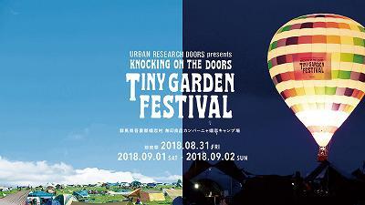 TGF_蜻顔衍邏譚申doors_tgf2018_1600-900.jpg