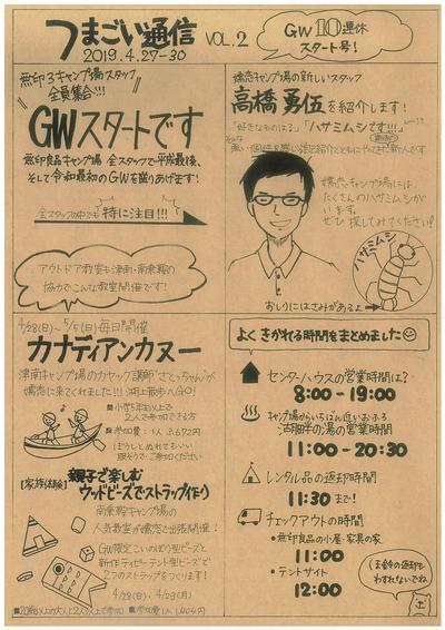 https://www.muji.net/camp/tsumagoi/blog/20190426224022-0001.jpg