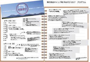 無印良品キャンプ場外あそび2017 プログラムOL.jpg