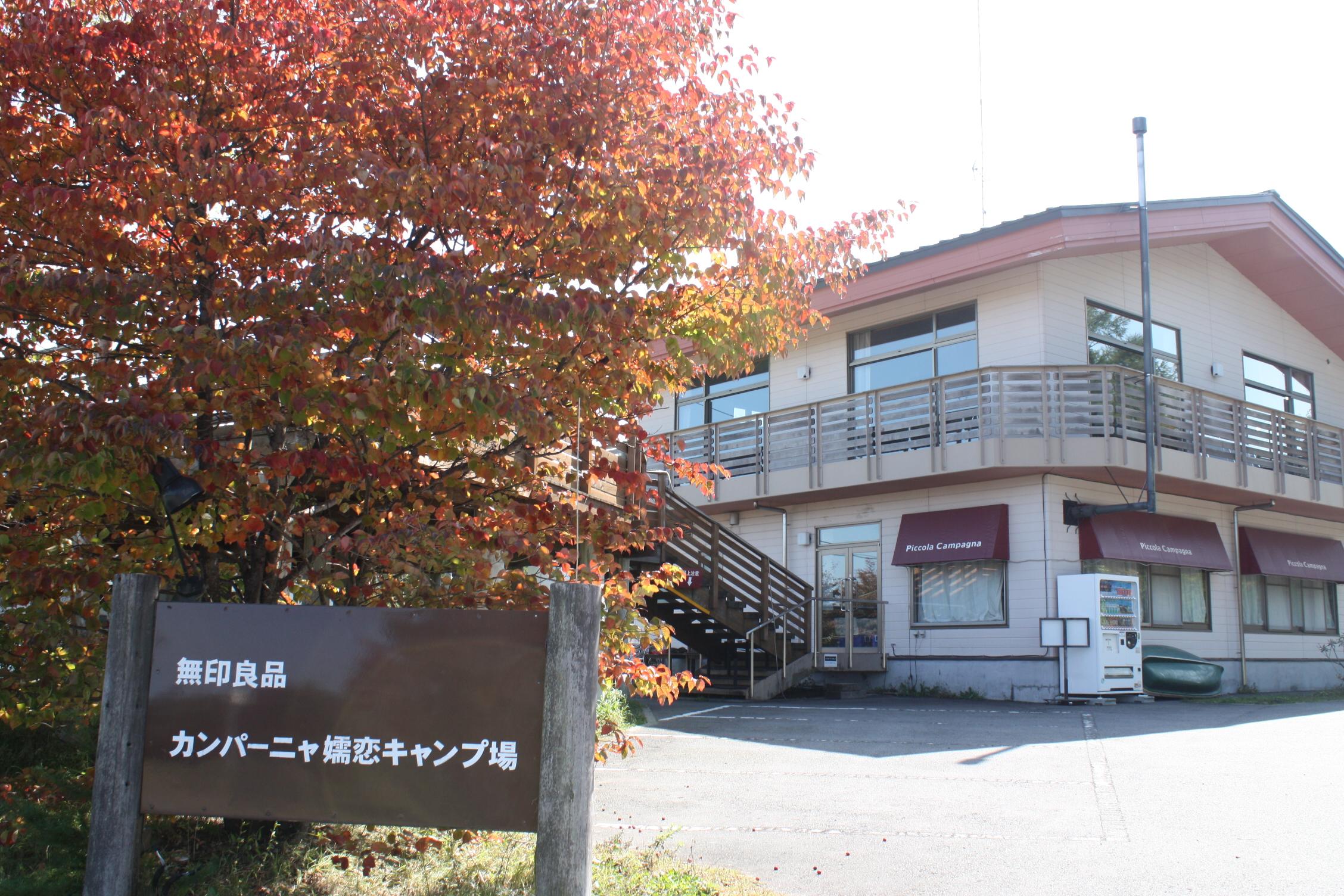 http://www.muji.net/camp/tsumagoi/blog/IMG_9105.JPG