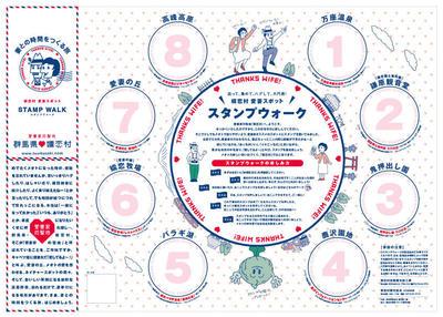 tsumatabi_map1.jpg