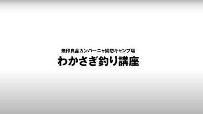 わかさぎ釣り動画 1.jpg