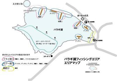 2015 バラギ湖フィッシングエリア 釣り種別マップ ブログ用.jpg