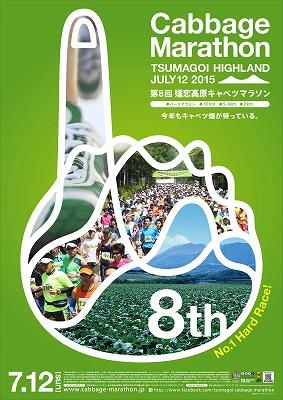 cabbage marathon 8th poster.jpg