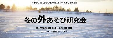 fuyunosotoasobilab_top1.jpg