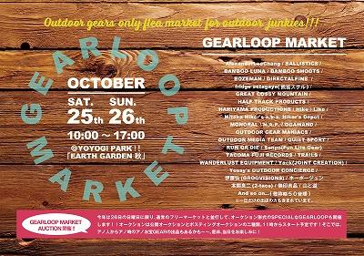 gearloop market 2014 flyer .jpg