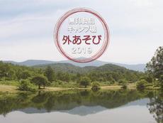 「無印良品キャンプ場 外あそび 2019」開催のお知らせ