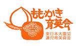 無印良品の募金券・活動報告⑥ 東日本大震災遺児育英資金『もも・かき育英会』