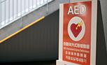 AEDを使う勇気 ─大切な人の命を守るために─