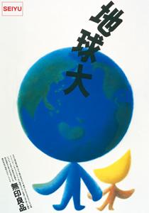1988年 地球大