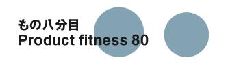 もの八分目 Product fitness 80